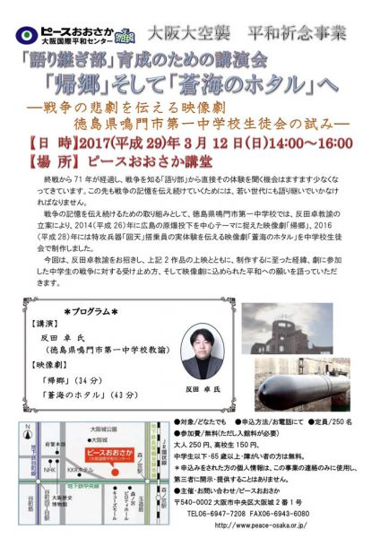 ピースおおさか「3.13大阪大空襲 平和祈念事業」「幻の卒業式」