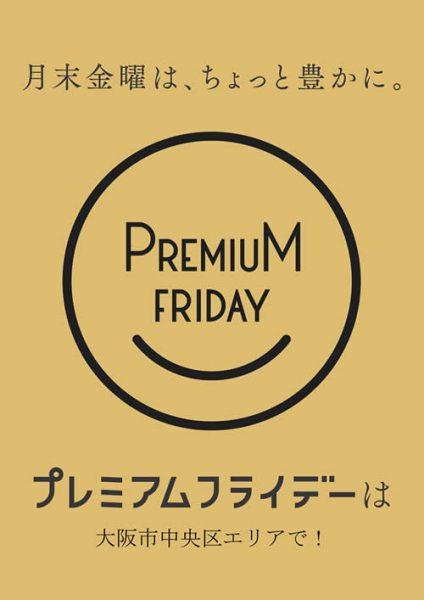 【特集】プレミアムフライデー!大阪市中央区で特別な週末を!(2019.12)