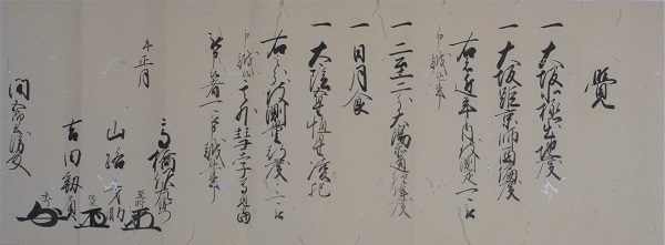 大阪歴史博物館 特集展示「重要文化財指定記念 なにわの町人天文学者・間重富」