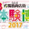 なんば戎橋筋商店街 春の体験博2017