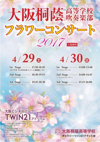 大阪桐蔭高校吹奏楽部 フラワーコンサート2017