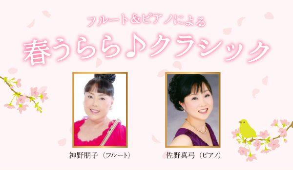 エル・おおさか ランチたいむコンサート (2017/04)