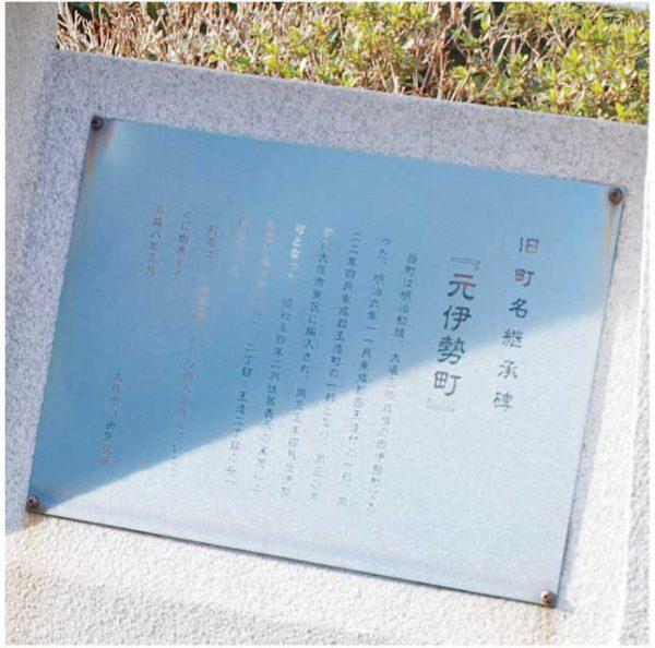 「元伊勢町」の碑