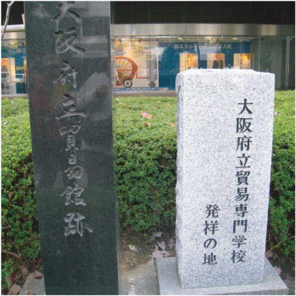 貿易専門学校の碑