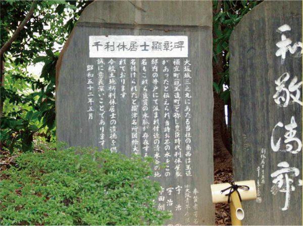 Monument Honoring Rikyu Sen