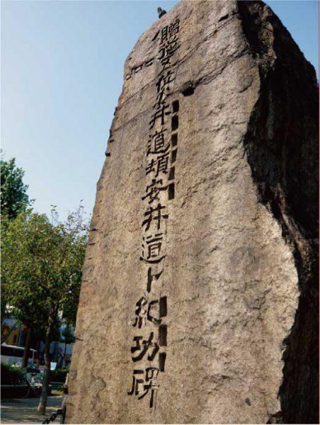 Success Monument of Doton & Doboku Yasui