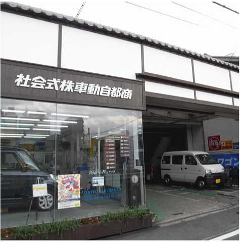 自動車店(空堀)