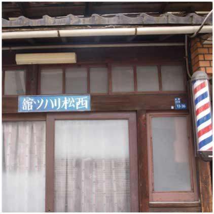 理髪店の看板(空堀)