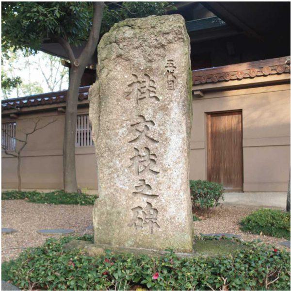桂文枝碑(高津宮)