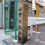 The Site of Private School Shingaku Meiseisha