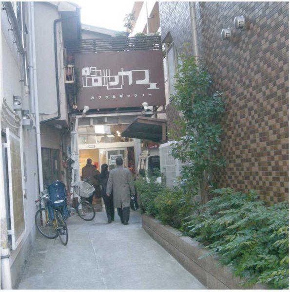 路地カフェ