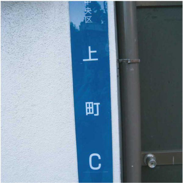 上町A・B・Cの居住表示