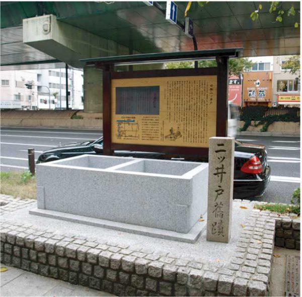 二ッ井戸碑(4代目)