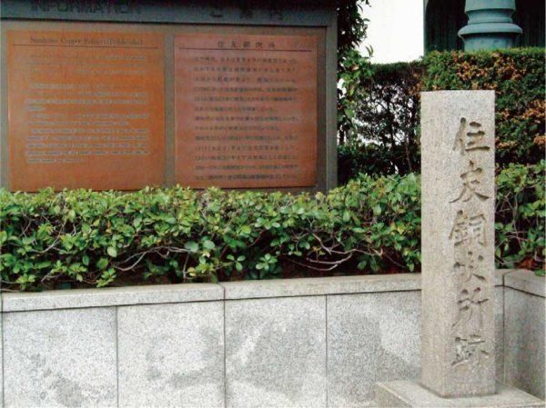 The Site of Sumitomo Copper Refiinery(Dofuki-sho)