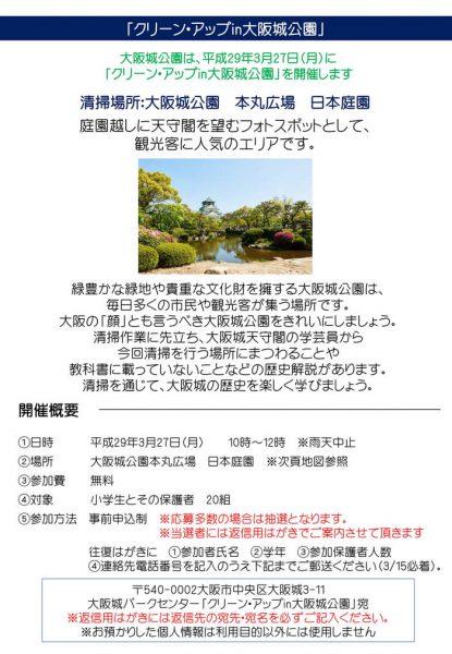 クリーン・アップin大阪城公園