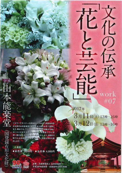 文化の伝承「花と芸能」