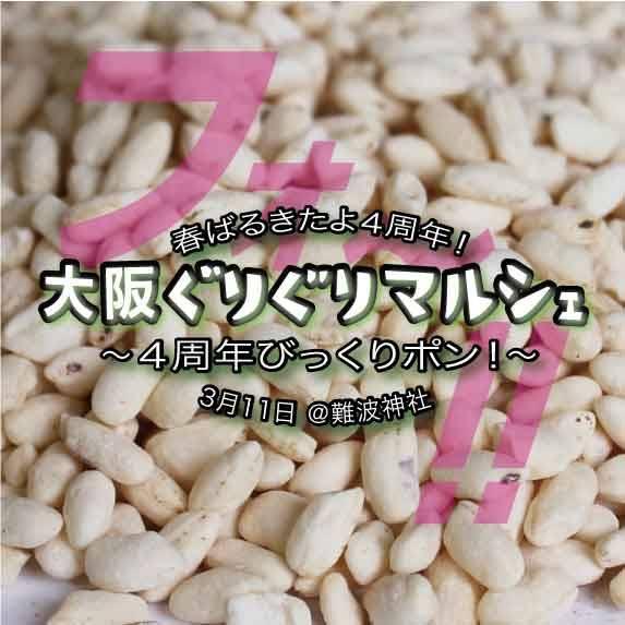 大阪ぐりぐりマルシェ~4周年びっくりポン!~@難波神社