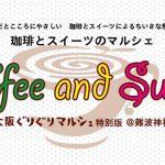 ぐりぐりマルシェ特別版 Coffee and Sweets Marche