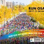 第7回大阪マラソン 出場ランナーを4月7日(金)から募集開始