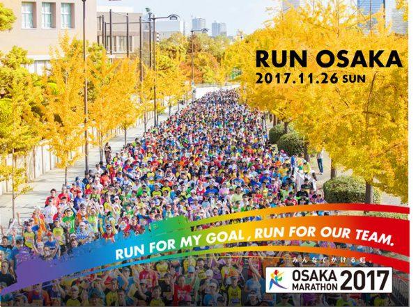 第7回大阪マラソン 出場ランナーを5月12日(金)17時まで募集中