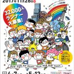 第7回大阪マラソン