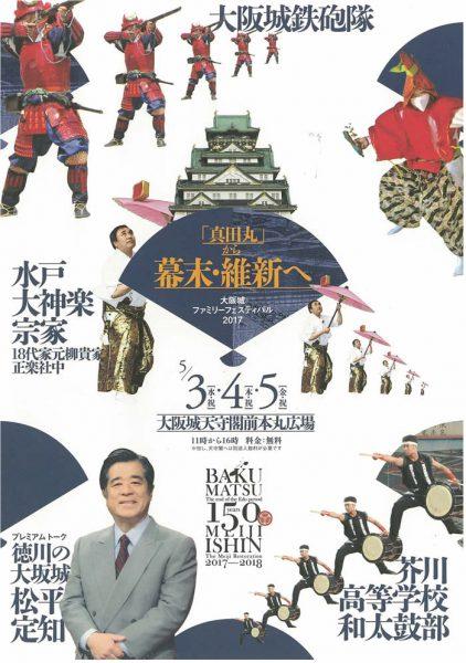 『真田丸』から幕末・維新へ~大阪城ファミリーフェスティバル2017~