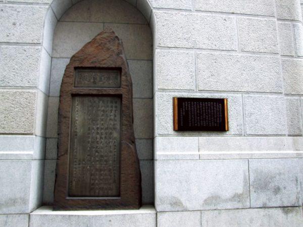 懐徳堂旧阯碑