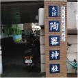火防陶器神社の碑・参道