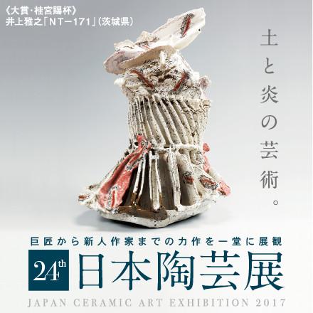 24th 日本陶芸展
