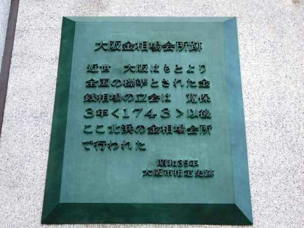 大阪金相場会所跡