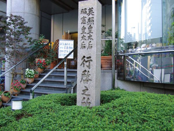 Monument of Visit of Eisho & Shoken Empress Dowagers