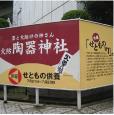 火防陶器神社の看板