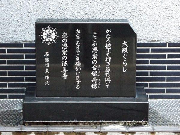 Song Monument of Tsuneo Ishihama