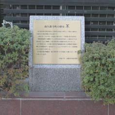 南久寶寺町の碑