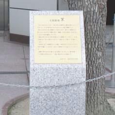 太閤路地の碑