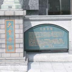 久宝寺橋の碑
