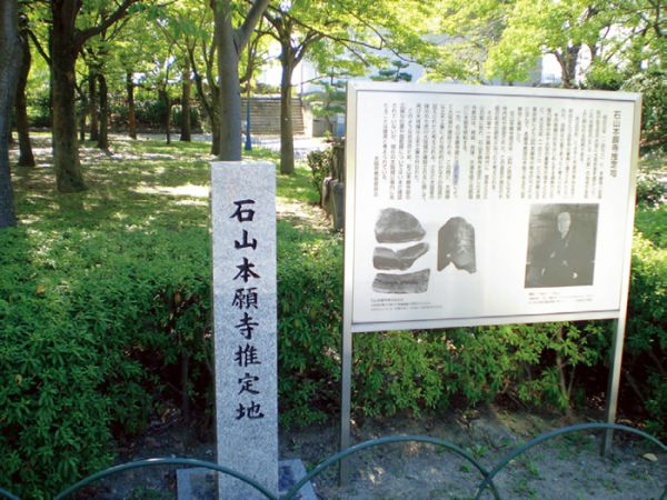 Presumed Site of Ishiyama Honganji Temple