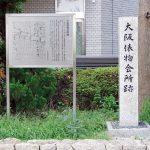 The Site of Osaka Tawaramono Club