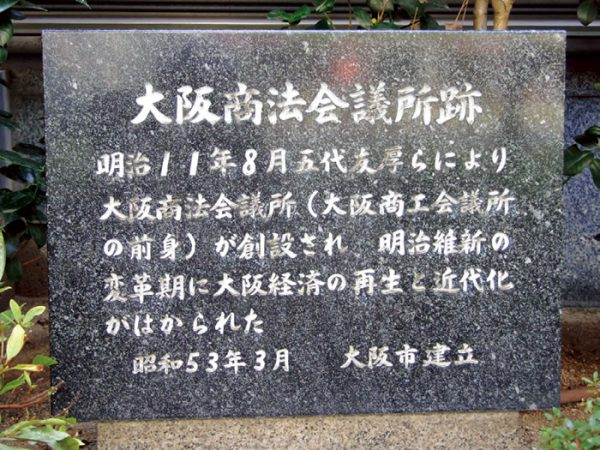 The Site of Osaka Chamber of Commerce & Industry