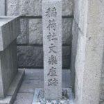 難波神社、稲荷社文楽座・彦六座跡