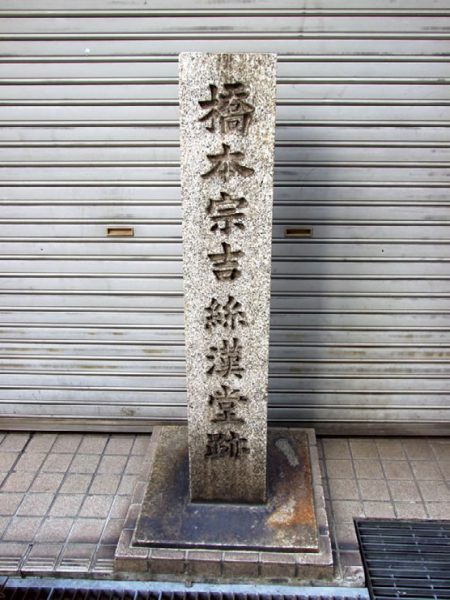The Site of Private School Shikando