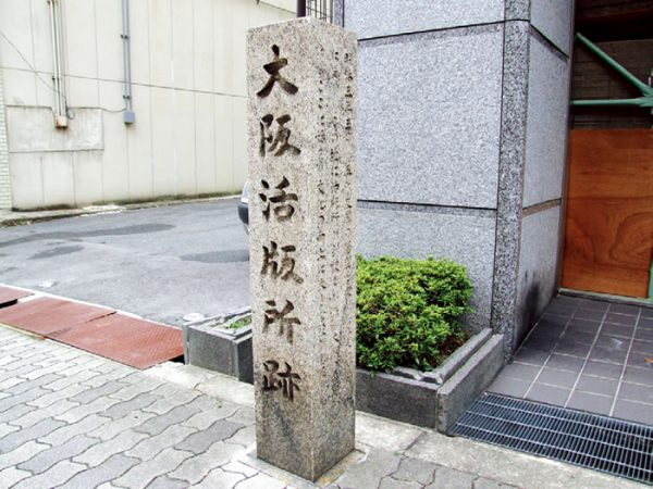 The Site of Osaka Type Printing Works