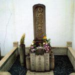 Tomb of Saikaku Ihara