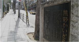 熊野街道 熊野かいどうの碑