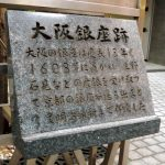 The Site of Osaka Ginza