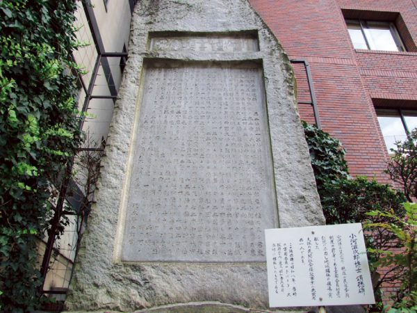 Monument Honoring Dr. Ogawa