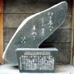 Literary Monument of Sakunosuke Oda
