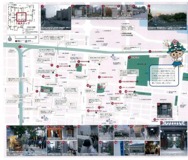 大阪市中央区わがまちガイドナビvol.6