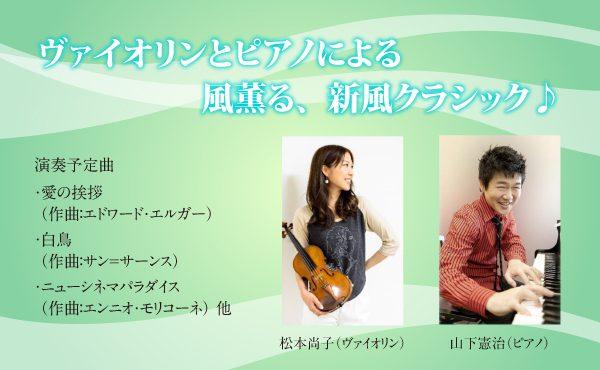 エル・おおさか ランチたいむコンサート (2017/05)