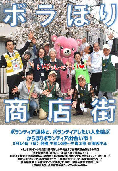 第3回ボラほり商店街~からほりボランティア出会い市~